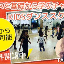 TAKA先生のダンススクール