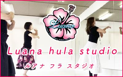 Luana Hula Studio